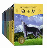 动物小说大王沈石溪 品藏书系(共28册)