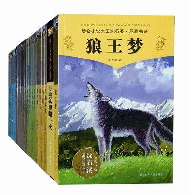 《动物小说大王沈石溪·品藏书系》(套装共28册)