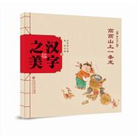 中国记忆:汉字之美 象形字一 高高山上一条龙