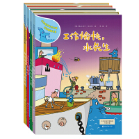 水先生的奇妙之旅科学图画书系(第二辑 全4册)
