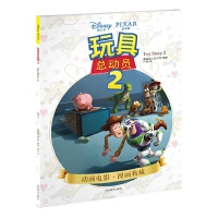 玩具总动员2(迪士尼官方授权,完美呈现原汁原味的纯正原版漫画!培养独立阅读好习惯,从迪士尼经典开始)