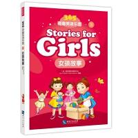 365奇趣英语乐园:女孩故事(Stories for girls)