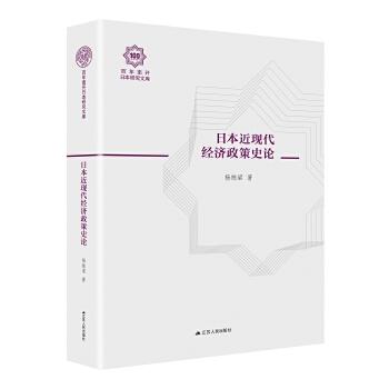日本近现代经济政策史论(pdf+txt+epub+azw3+mobi电子书在线阅读下载)