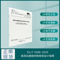 DL/T5586-2020换流站辅助控制系统设计规程