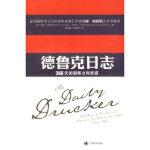 【正版现货】德鲁克日志(译文经管) Peter F. Drucker, Joseph A. Maciariello 9