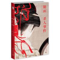 【新书店正版】能面事件(日)高木彬光9787513307093新星出版社