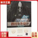 ZBrush游戏角色设计 张金钊,张金镝 清华大学出版社