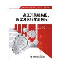 高压开关柜装配、调试及运行实训教程(高职)