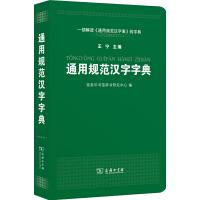 通用规范汉字字典商务印书馆辞书研究中心正版书籍