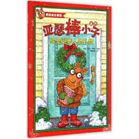 封面有磨痕-封面有磨痕-TJ-亚瑟棒小子系列:给圣诞老人的礼物(绘本) 9787551543521 新疆青少年出版社