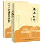 【正版新书直发】城南旧事林海音吉林美术出版社9787557523961