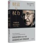 正版全新 财富与权力:乔姆斯基论美国梦终结的十个观点