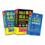 英语自学入门 英语零起点金牌入门+15000单词随身背+英语语法入门(3册套装)