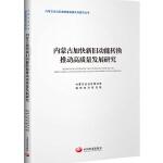 内蒙古加快新旧动能转换推动经济高质量发展研究