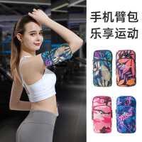 跑步手机臂包户外健身袋男女款装备手臂包收纳手腕包运动手机臂套