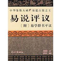 易说评议(货号:ZT) 尚秉和 9787801458391 光明日报出版社威尔文化图书专营店