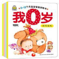小婴孩  0-12个月宝宝智能训练书・我0岁(感知觉训练+动作游戏+认知语言+情绪情感)共4册