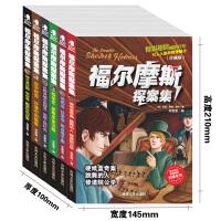 全6册 福尔摩斯探案集 珍藏版 7-9-12-15岁小学生课外阅读 青少年校园侦探推理悬疑校园小说 少儿读物世界经典名