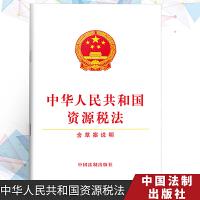 2019年8月版 《中华人民共和国资源税法》(含草案说明)法律法规32开单行本 中国法制出版社 97875216048