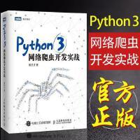 Python 3网络爬虫开发实战 崔庆才 用Python写网络爬虫计算机编程