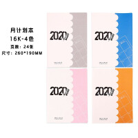 bowen博文FX2020日程本2020年学生学习月计划本工作安排行程本16k缝线本软抄本子日记本
