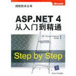 VIP-ASP NET 4从入门到精通(微软技术丛书)(美)谢菲尔德,张大威清华大学出版社9787302252849