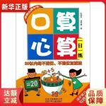 口算心算一日一练20以内的不进位、不退位加减法 佗晓丹 等 9787530139806 北京少年儿童出版社 新华书店