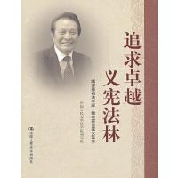 追求卓越,义宪法林――缅怀著名法学家、教育家曾宪义先生