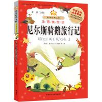 小书房.世界经典文库(注音美绘版):尼尔斯骑鹅旅行记