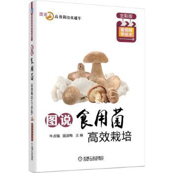 图说食用菌高效栽培(全彩版) 全彩印刷,扫二维码,看食用菌栽培技术视频