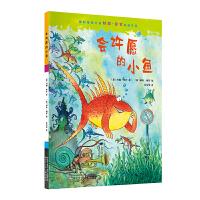 国际插画大师科奇・保罗典藏作品――会许愿的小鱼