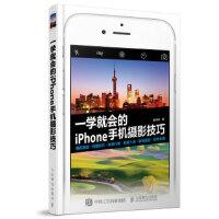 一学就会的iPhone手机摄影技巧 【正版图书,售后保证】