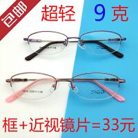 超轻平光眼镜框记忆钛合金属架商务半框配成品眼镜男女 配1 74非球镜片