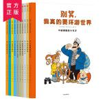 别笑 我真的要环游世界全10册 3-6-12岁中小学生课外阅读书比利时百年老出品经典儿童漫画书