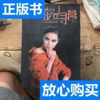 [二手旧书9成新]菲比寻常-王菲词作完全珍藏 /精灵 中国电影出版?