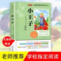 小王子 老师推荐埃克苏佩里著名著儿童文学童话故事书6-12岁小学生课外阅读书籍三四五年级儿童读物