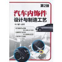 汽车内饰件设计与制造工艺 第2版 机械工业出版社 9787111436423