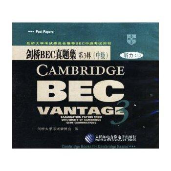 剑桥BEC真题集第3辑(中级)听力CD