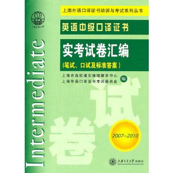 英语中级口译证书实考试卷汇编(第六版)(含光盘)
