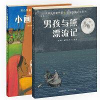 蒲公英国际大奖小说 第四辑(全2册)