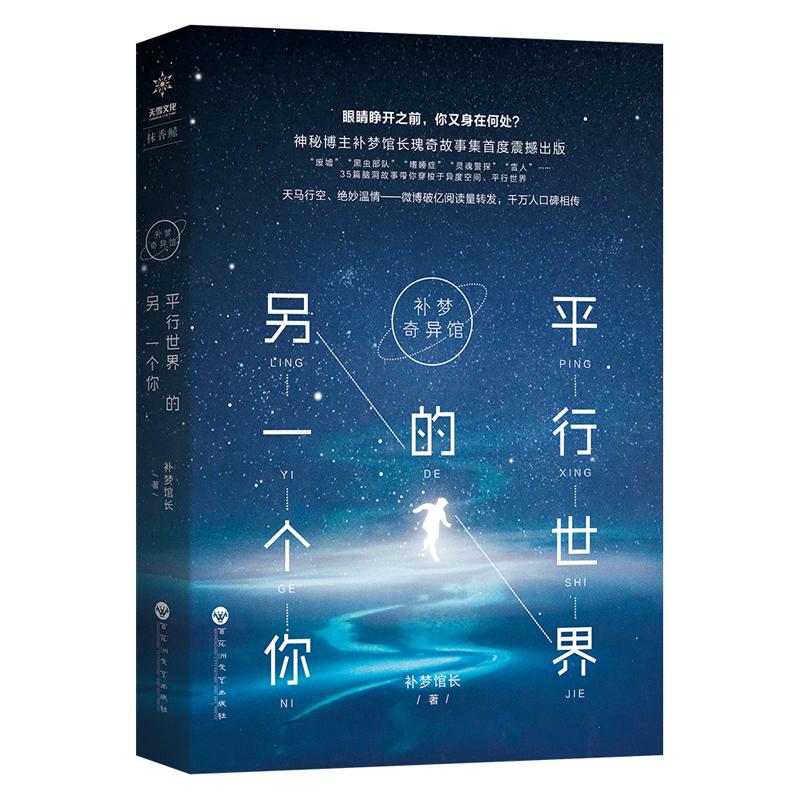 补梦奇异馆:平行世界的另一个你35个故事,带你进入35个不同的平行世界,与你一起探索异度空间的故事,在书中,你也可以和霍金一样成为宇宙之王,活在永恒的时间里!