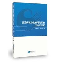 资源开发中政府间关系的法治化研究