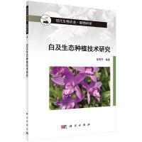 白及生态种植技术研究