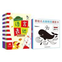 真果果语言表达全八册 +真果果婴幼儿右脑视觉激发卡全二册生活 语言表达训练幼儿园小班中班大班绘本3-4-5-6岁儿童语