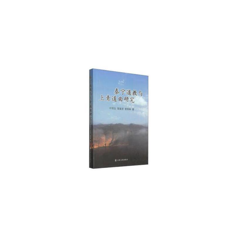 泰宁道教与上青道曲研究 9787802548497宗教文化出版社 + 中国传统文化经典临摹字帖 中国传统文化经典临摹字帖单本成本价6.2元