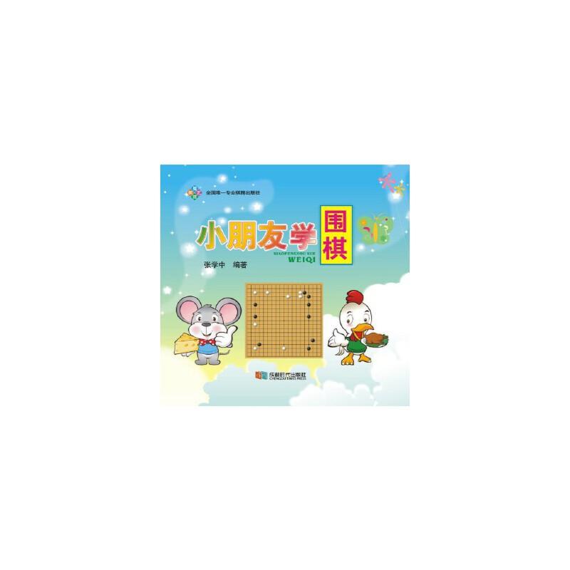 【正版直发】小朋友学围棋  9787546414126 成都时代出版社