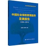 中国社会保险管理服务发展报告(1978―2013)
