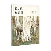 信谊世界精选图画书-狼、鸭子和老鼠