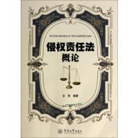 侵权责任法概论 艾奇【稀缺旧书】