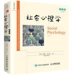 社会心理学(第11版,英文版)
